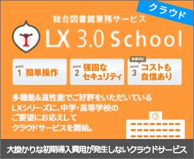 総合図書業務サービスLX3.0School