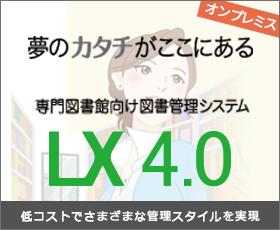 専門図書館向け図書管理システムLX4.0