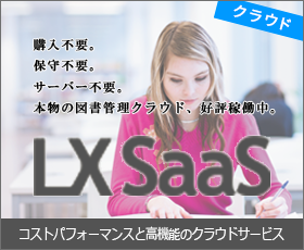 クラウド対応 専門図書館向け図書管理システムLX-SaaS
